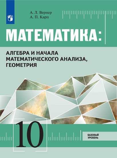Алгебра и начала Математического Анализа. Геометрия 10 класс Базовый Уровень. Учебник.