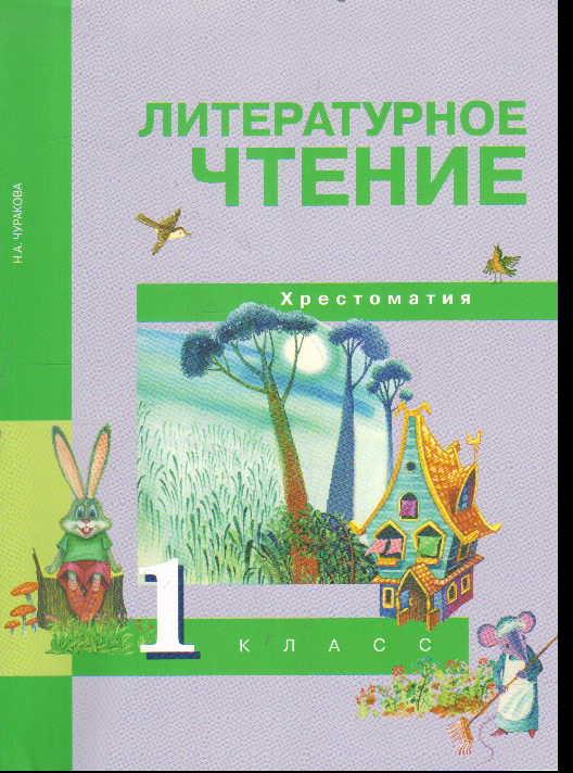 Чуракова, литературное Чтение 1 кл, Хрестоматия (Фгос)