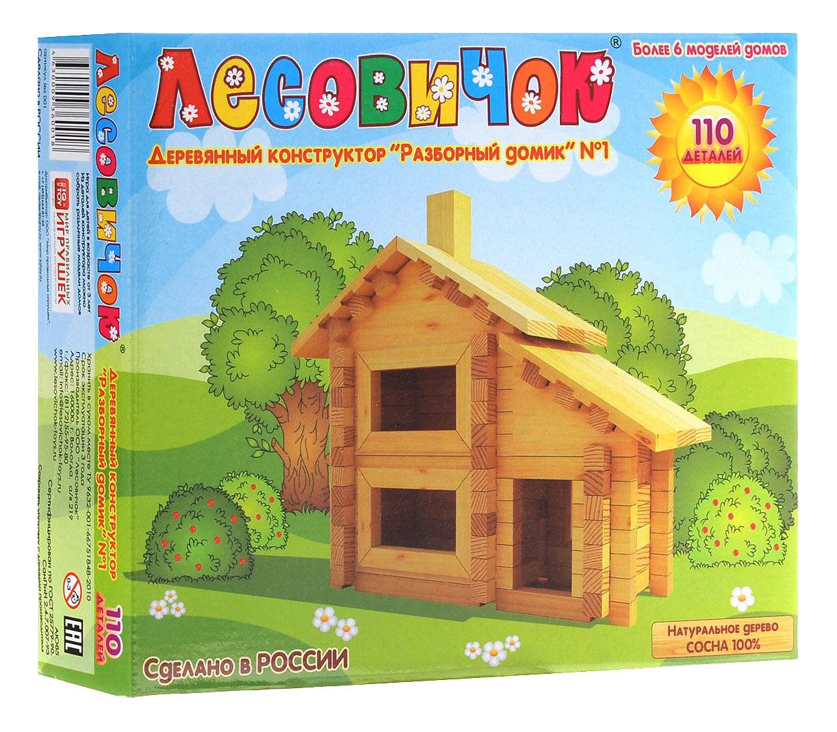 Купить Разборный домик №1, Конструктор деревянный Лесовичок Домик №1, Деревянные конструкторы