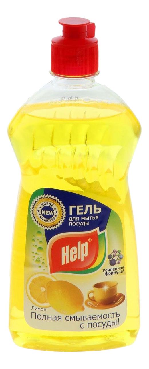 Средство для мытья посуды Help лимон 500 мл