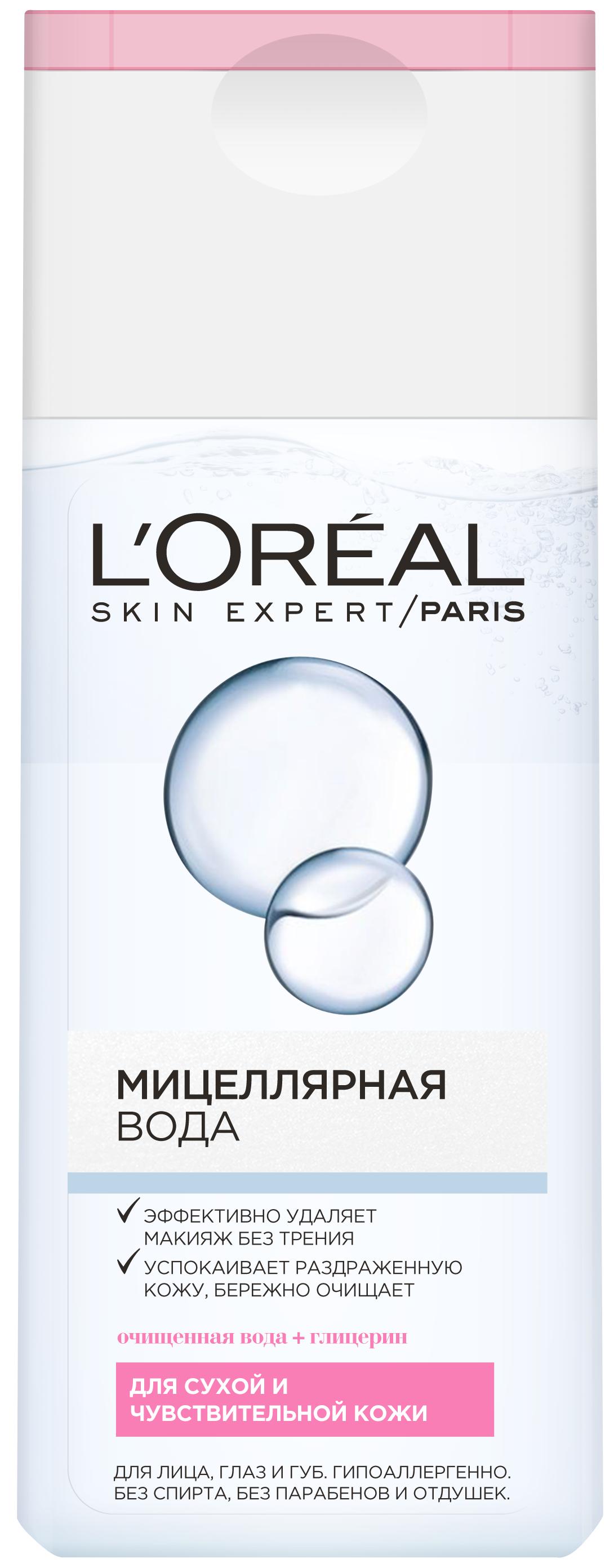 Мицеллярная вода L\'Oreal Paris для сухой и чувствительной кожи 200 мл