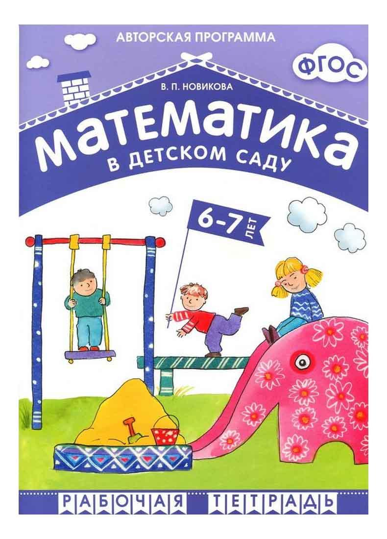 Школа Семи Гномов Фгос. Математика В Детском Саду (6-7 лет) фото