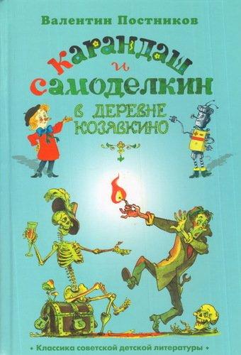 Купить Карандаш и Самоделкин В Деревне козявкино, Планета, Сказки
