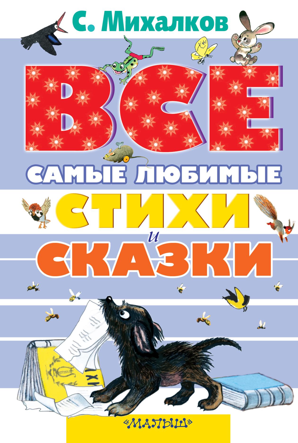 Купить Все Самые любимые Стихи и Сказки С.Михалкова, АСТ, Стихи для детей