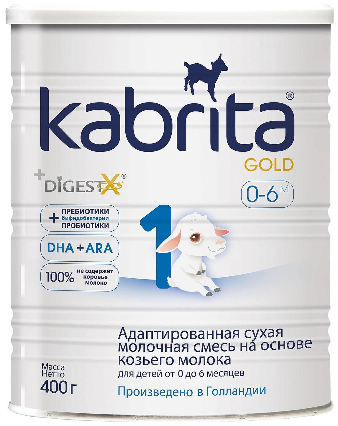 Смесь на козьем молоке Kabrita Gold