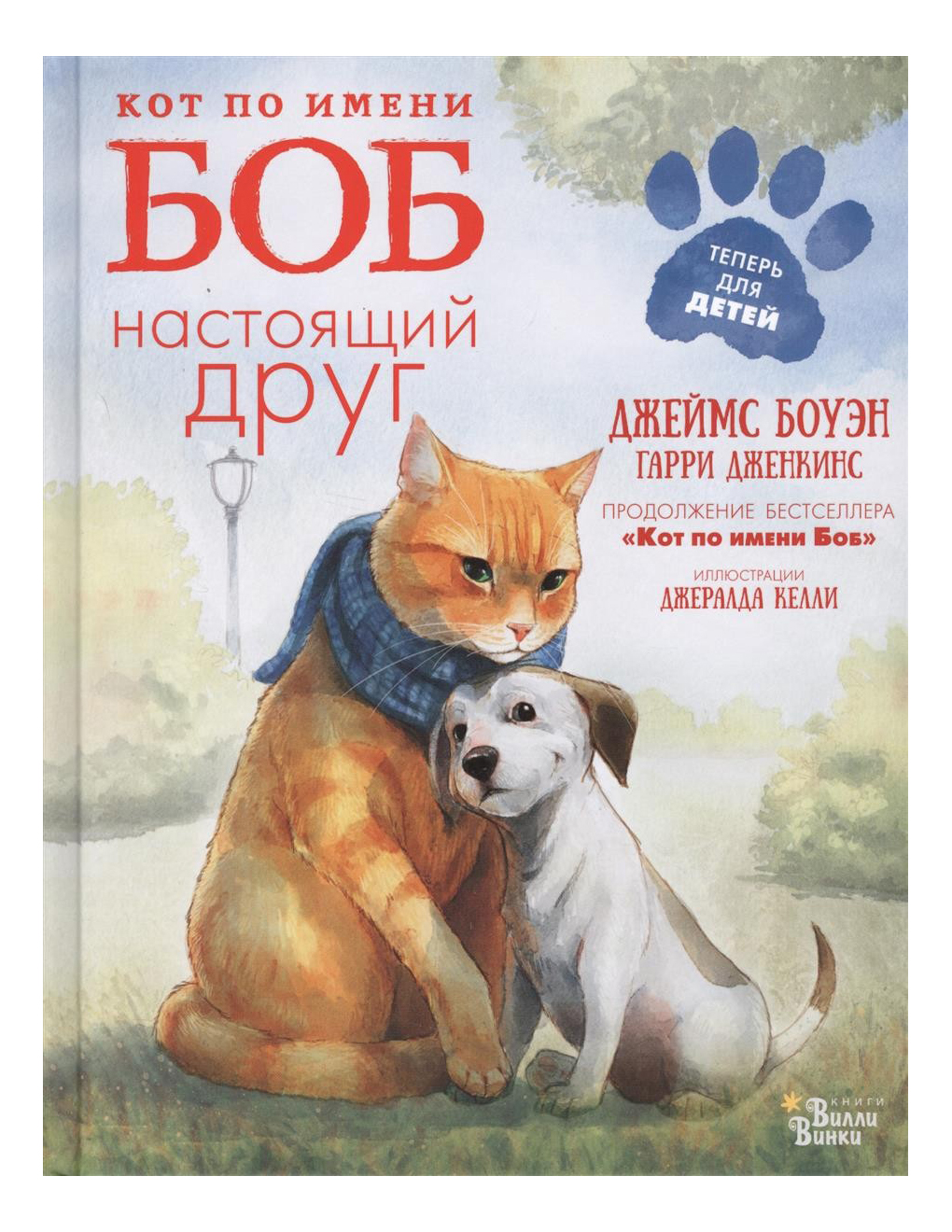 Купить Кот по имени Боб - настоящий друг, АСТ, Детская художественная литература