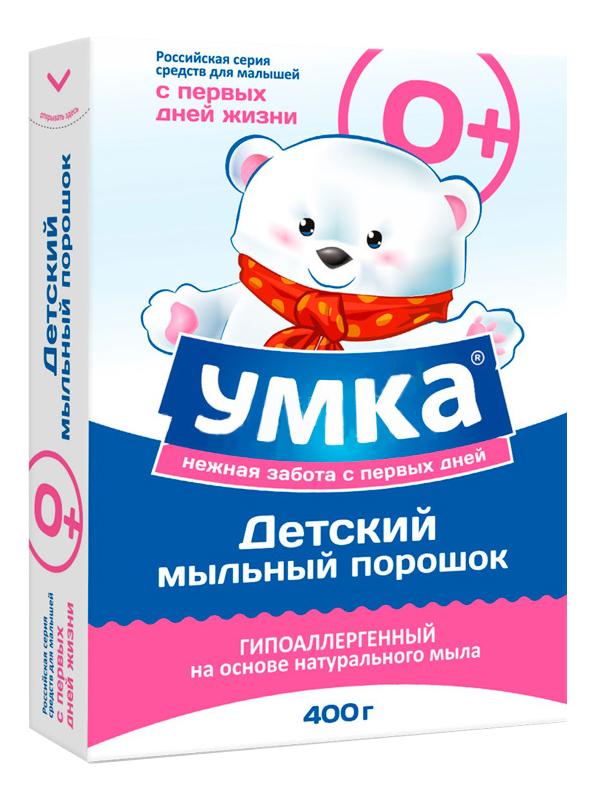 Детский стиральный порошок Умка 400 г