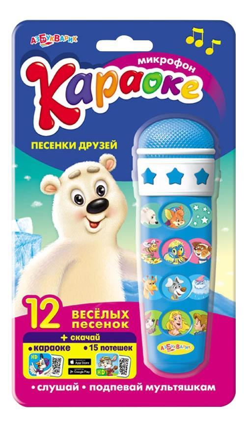 Развивающая игрушка Азбукварик микрофон Караоке Песенки друзей