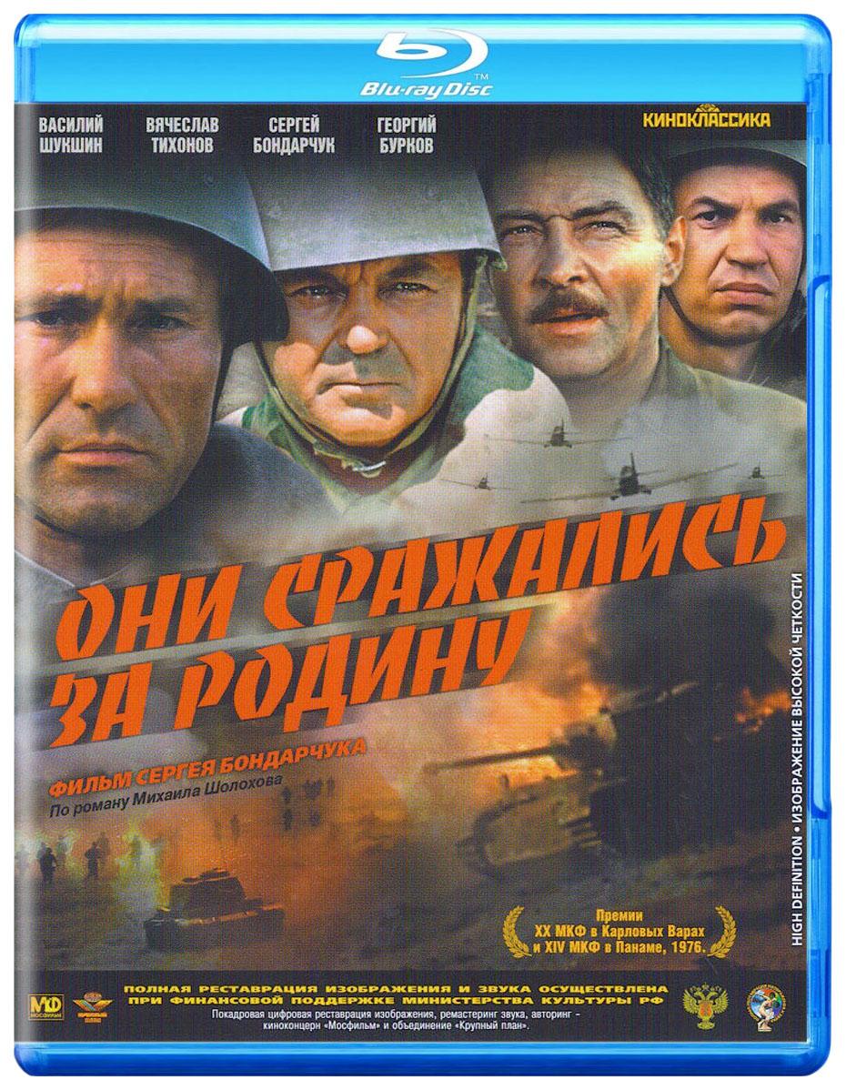 Шедевры отечественного кино Они сражались за Родину
