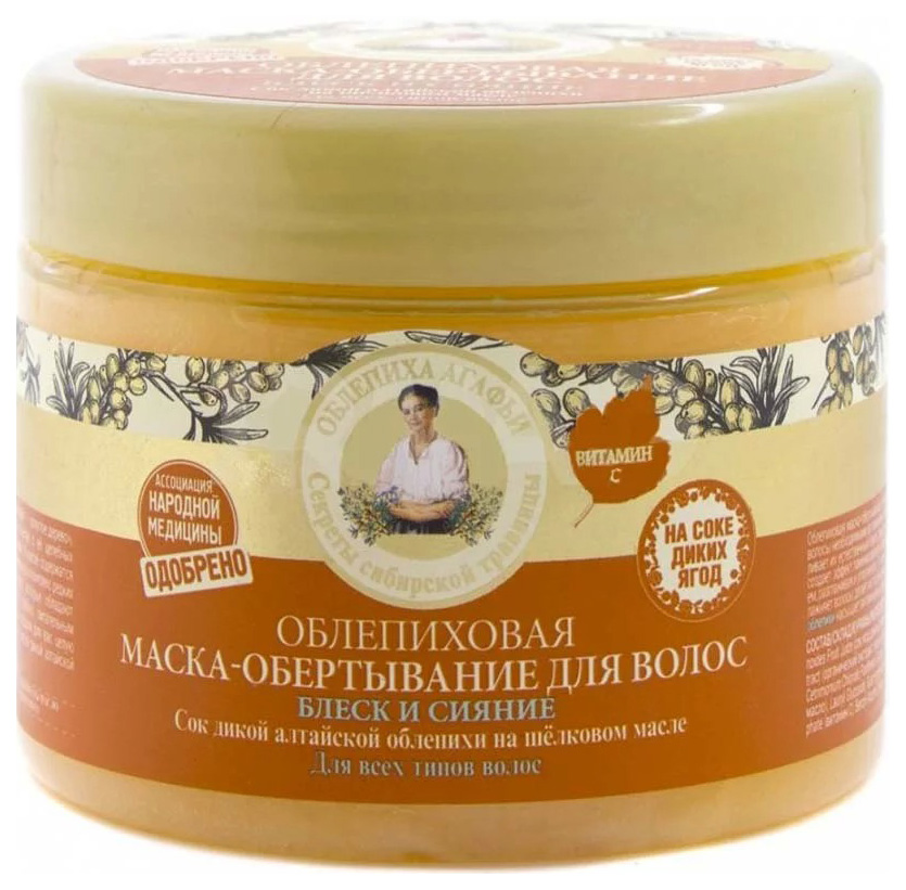Маска для волос Рецепты бабушки Агафьи Облепиховое