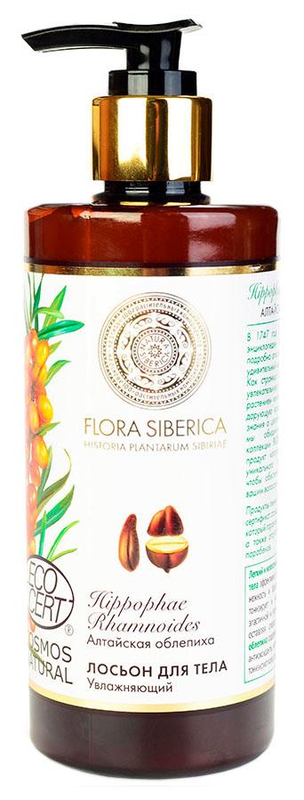 Лосьон для тела Natura Siberica Flora алтайская