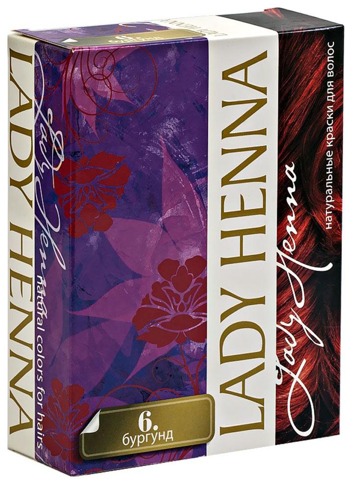 Краска для волос Lady Henna На основе хны Бургунд 6 шт x 10 г