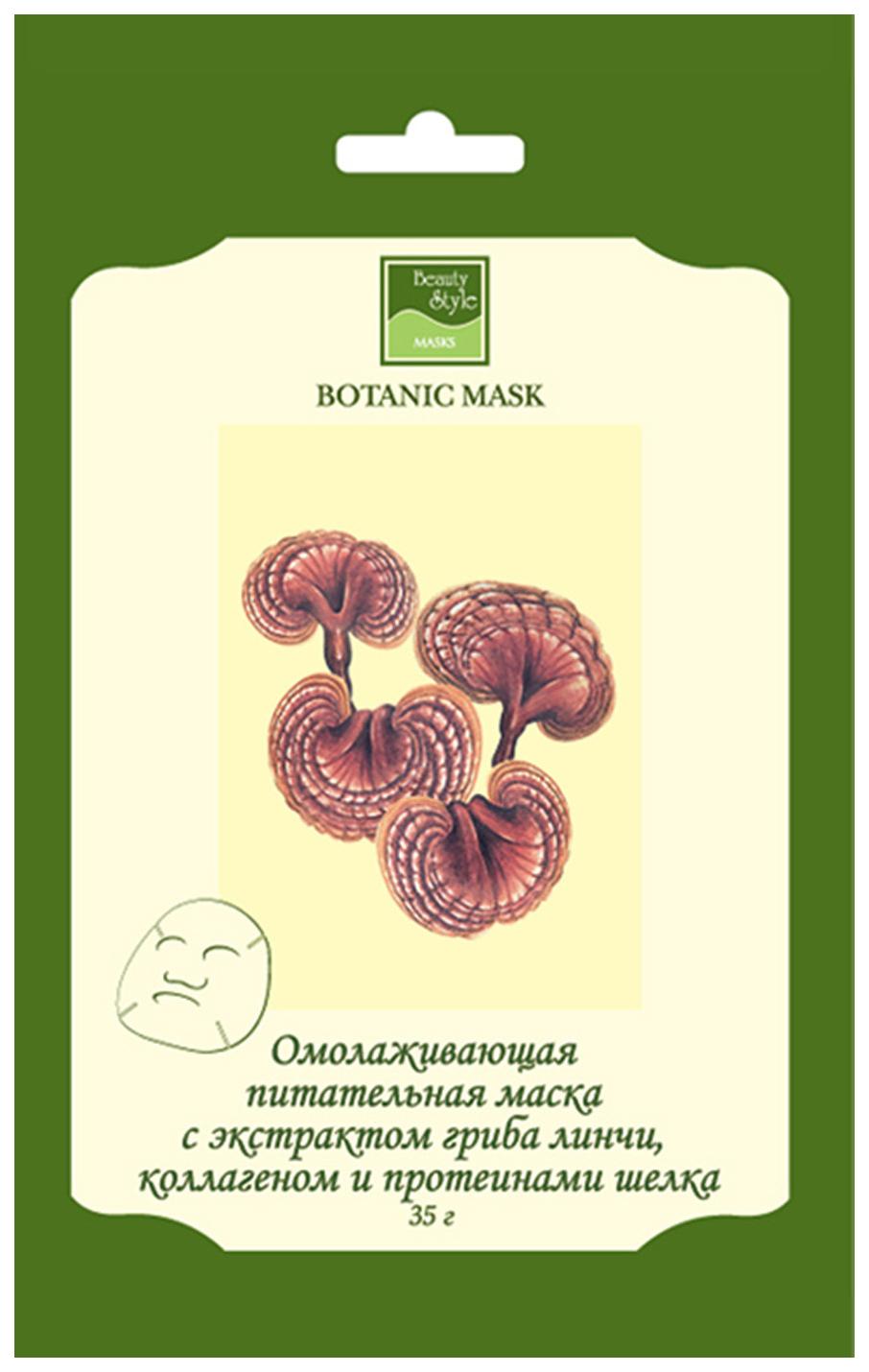 Маска Beauty Style с экстрактом гриба линчи, морским коллагеном и протеинами шелка, 1 шт