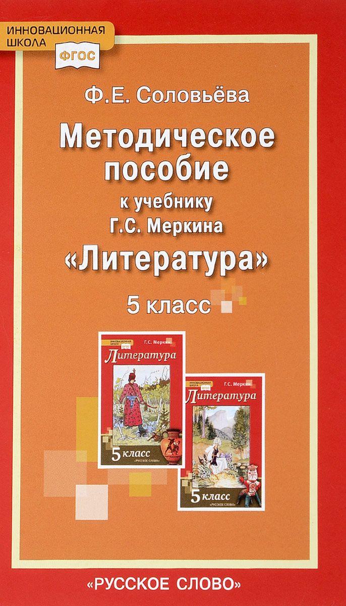 Соловьева, литература, 5 кл, Уроки литературы, Методическое пособие (Фгос)