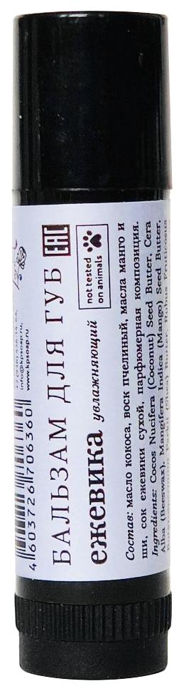 Бальзам для губ Краснополянская косметика Ежевика