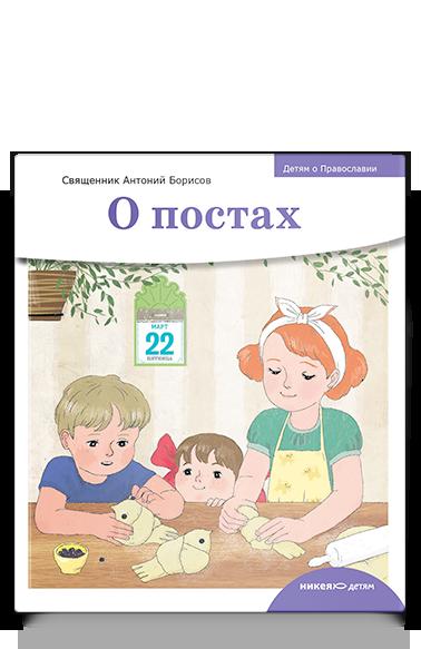 Купить Детям о Православии Никея 9302 О постах, Религиозная литература для детей