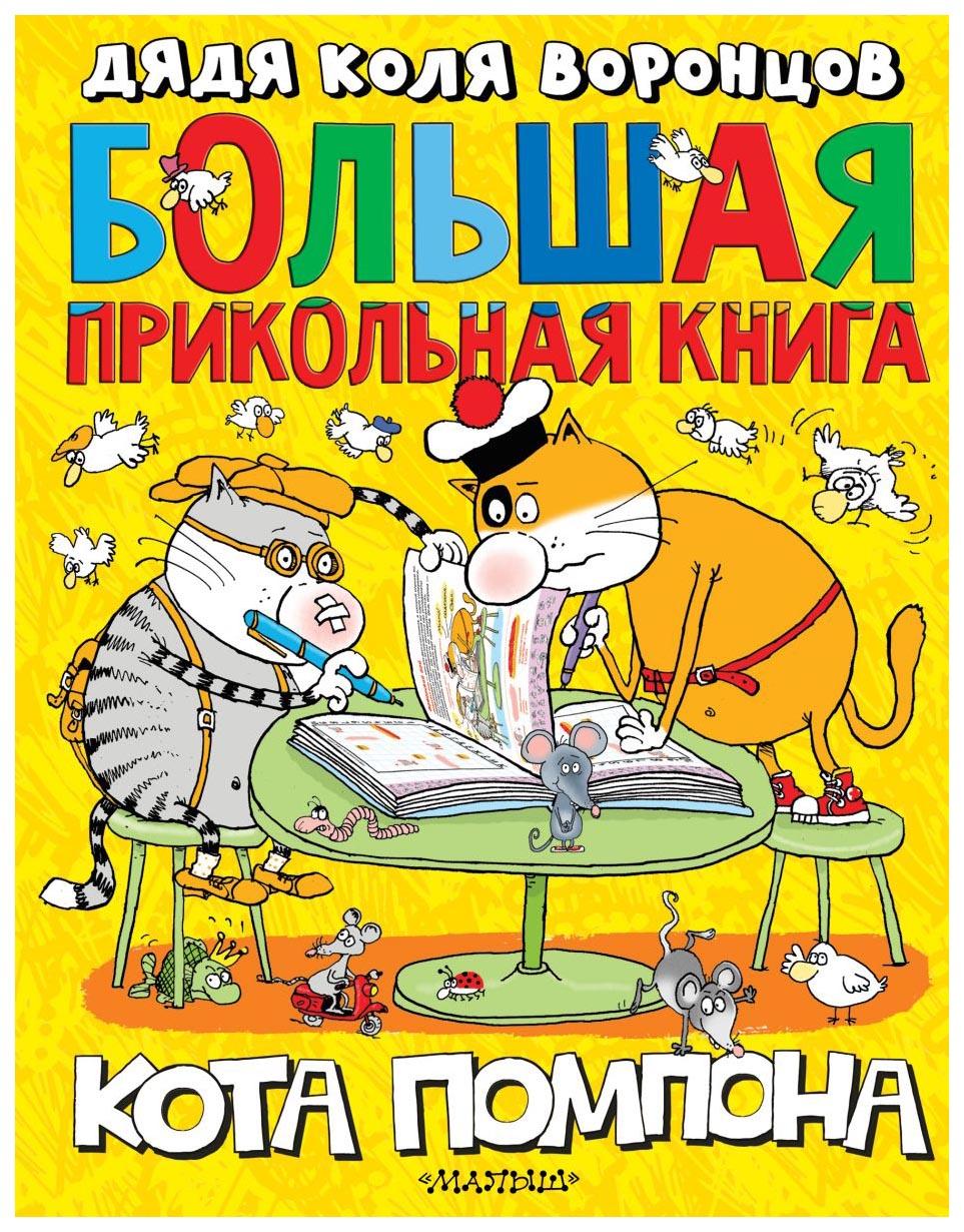 Книга АСТ Большая прикольная книга Большая прикольная книга кота Помпона фото