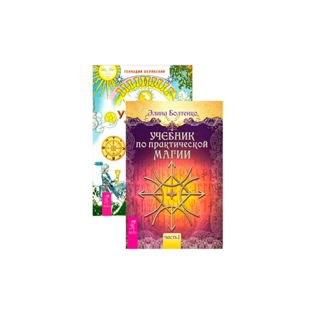 Учебник по практической Магии, том 1. Учебник таро, Ч.1 фото