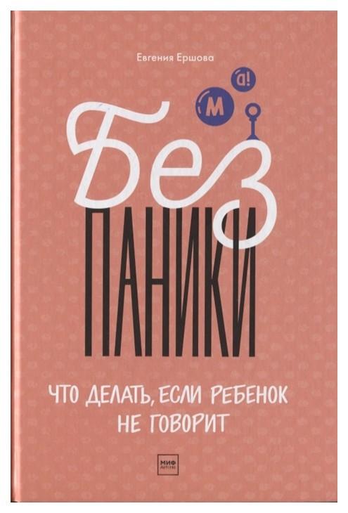 Книга Манн, Иванов и Фербер Ершова Е. «Без паники! Что делать, если ребенок не говорит» фото