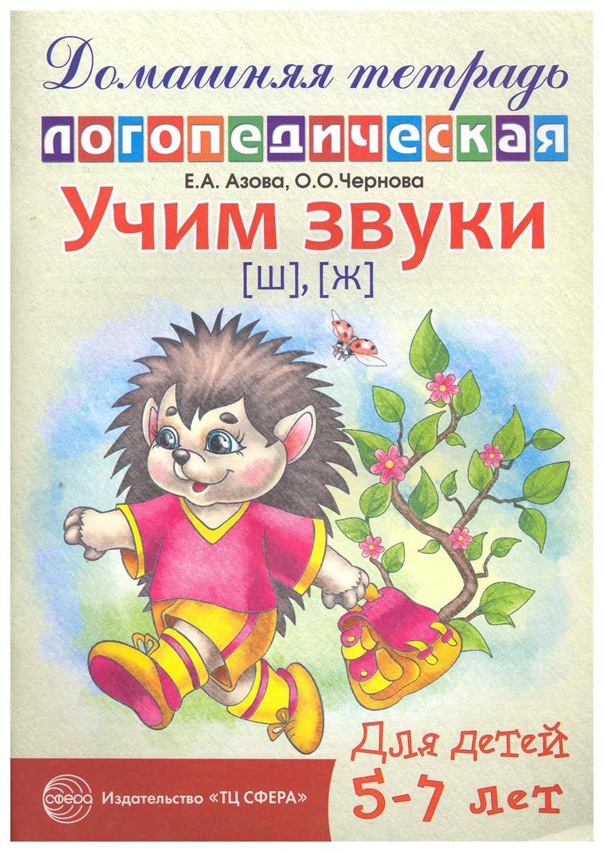 Купить Сфера тц Длт Учим Звуки Ш, Ж, Домашняя логопедическая тетрадь для Детей 5—7 лет, Книги для развития мышления