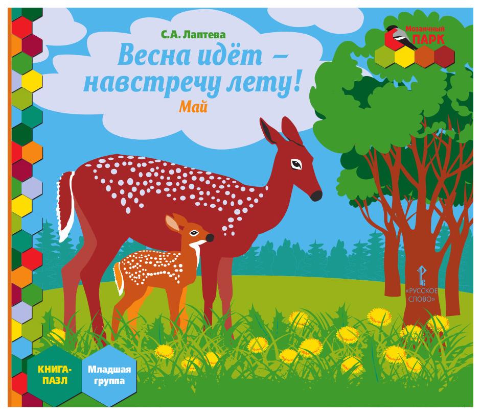 Купить Книга Русское Слово лаптева С. А. Весна Идет-Навстречу лету! Май Младшая Группа, Русское слово, Обучающие игры для дошкольников