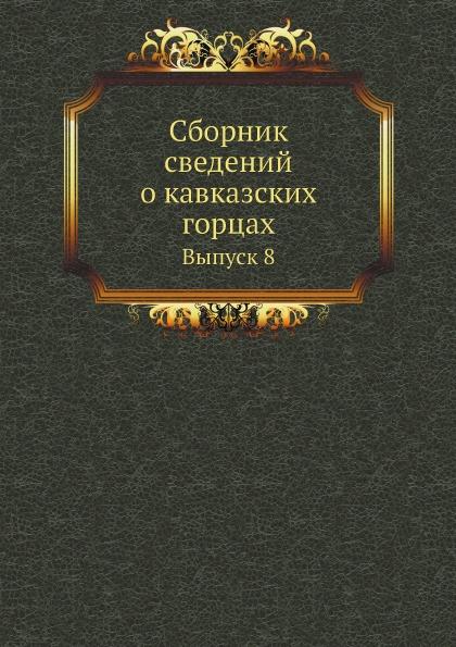 Сборник Сведений о кавказских Горцах, Выпуск 8