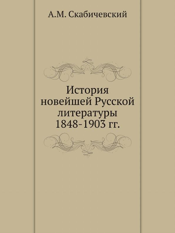 История Новейшей Русской литературы 1848-1903 Гг фото