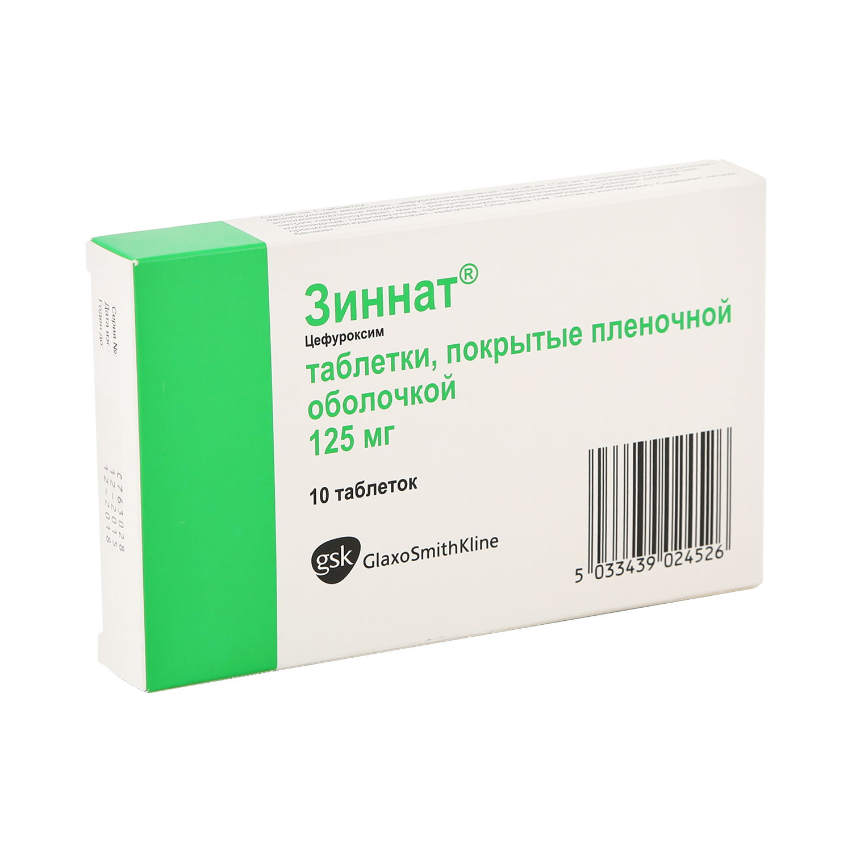 Зиннат таблетки 125 мг 10 шт.
