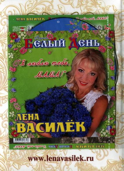 Аудио диск Лена Василёк и Группа Белый День  Я Люблю Тебя, Мама! (CD)