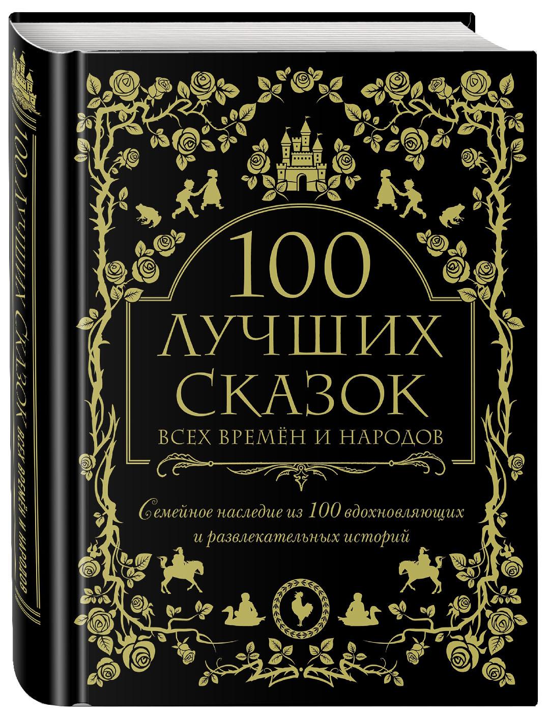 Купить Книга 100 лучших Сказок Всех Времен и народов, Эксмо, Сказки