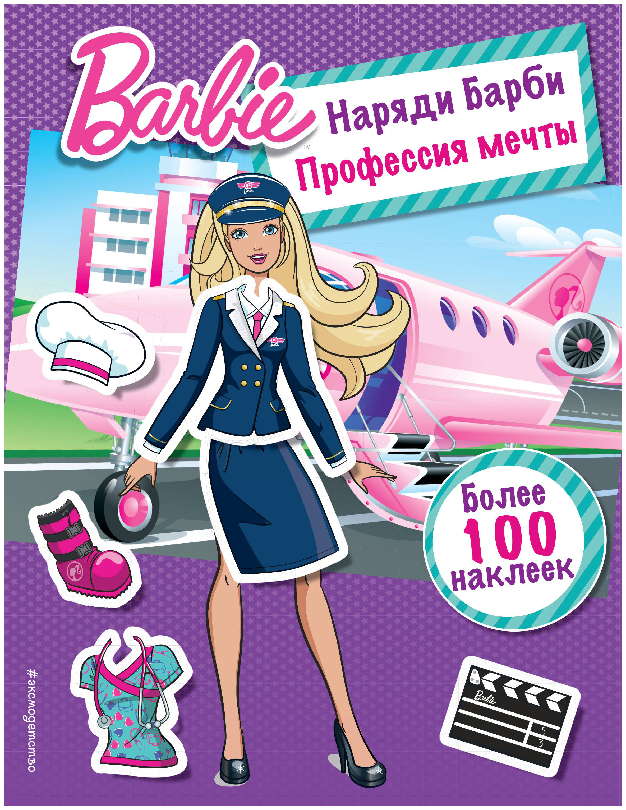 Наряди Барби: профессия Мечты Эксмо