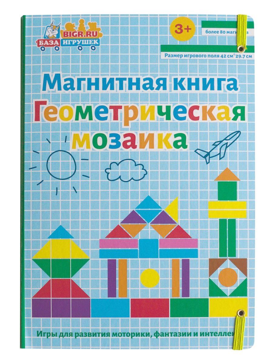 Магнитная книга База игрушек Геометрия.