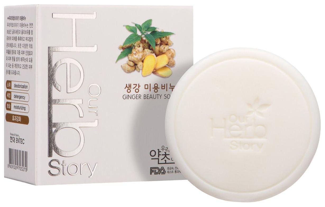 Косметическое мыло Korea Имбирь 100 г