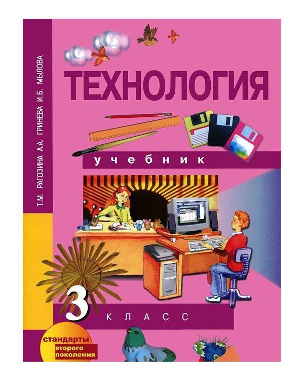Рагозина, технология, 3 кл, Учебник (Фгос) фото