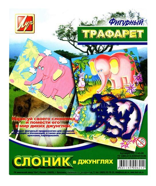 Набор для рисования ЛУЧ Слоненок в джунглях