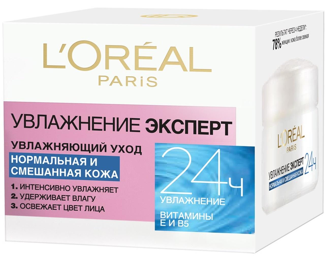 Крем для лица L\'Oreal Paris для нормальной и смешанной кожи Увлажнение Эксперт 50 мл