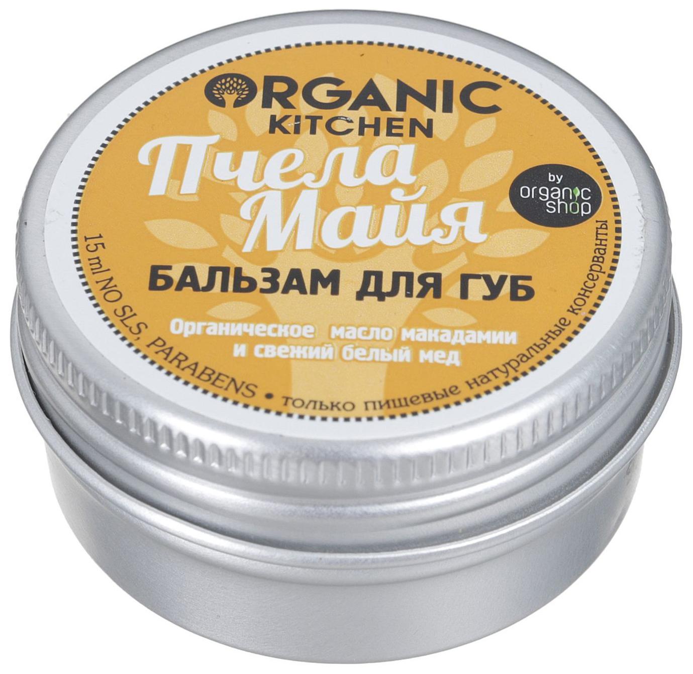 Купить Бальзам для губ Organic shop Organic Kitchen Пчела Майя 15 мл, пчела майя