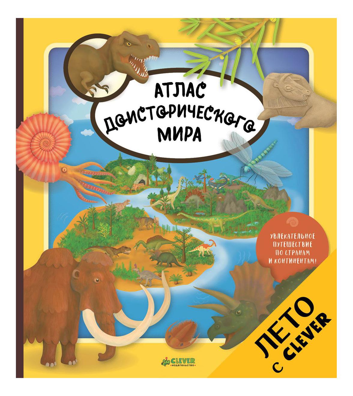 Купить Атлас доисторического мира, Книга Атлас Доисторич, Мира, Clever, Универсальные энциклопедии