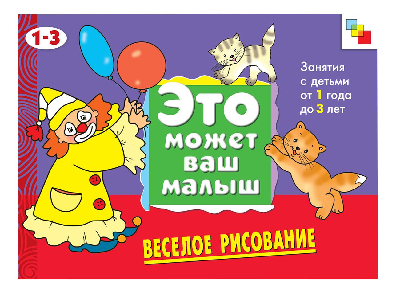 Купить Веселое рисование, Книжка Мозаика-Синтез Веселое Рисование, Книги по обучению и развитию детей