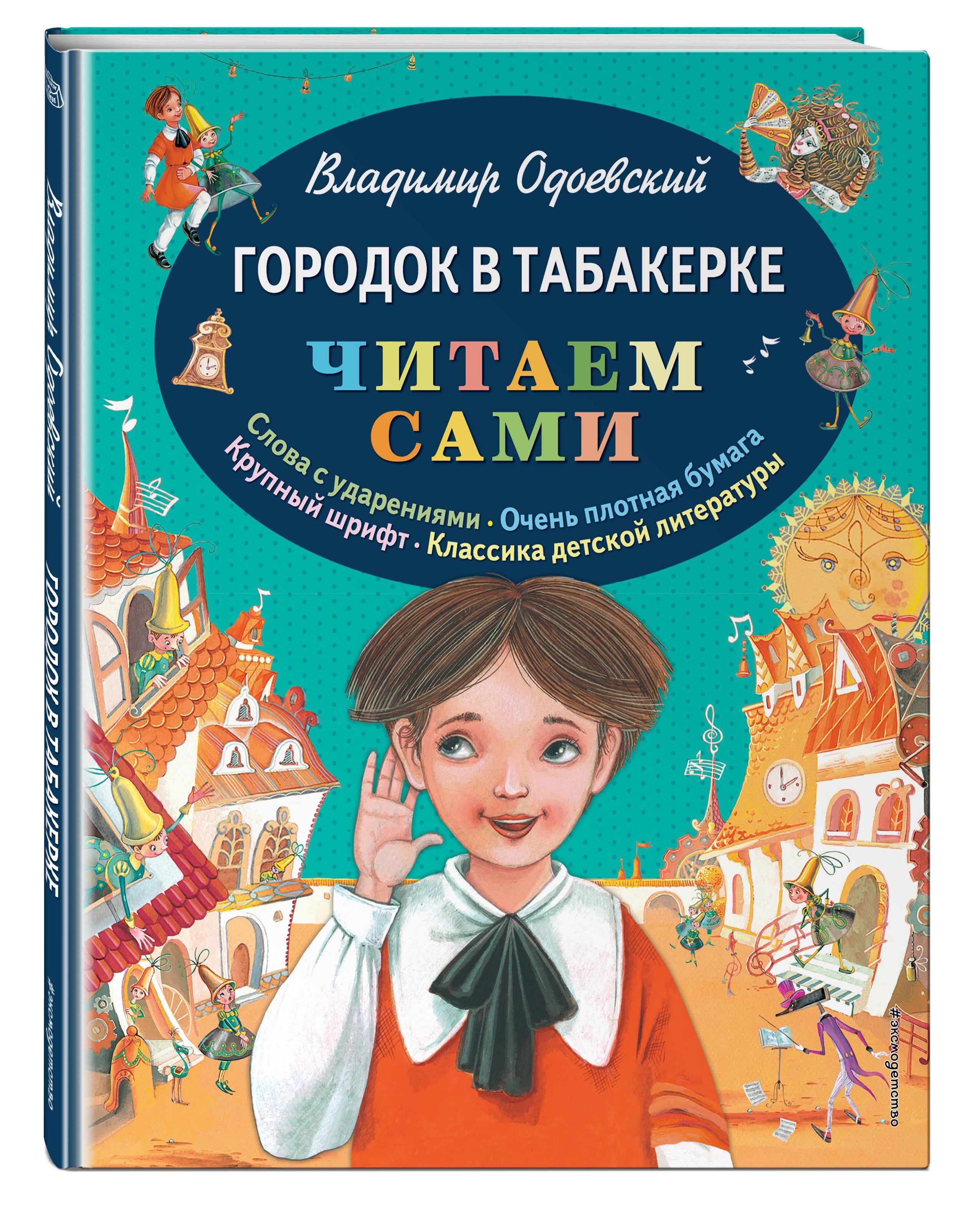 Купить Городок В табакерке, Эксмо, Детская художественная литература