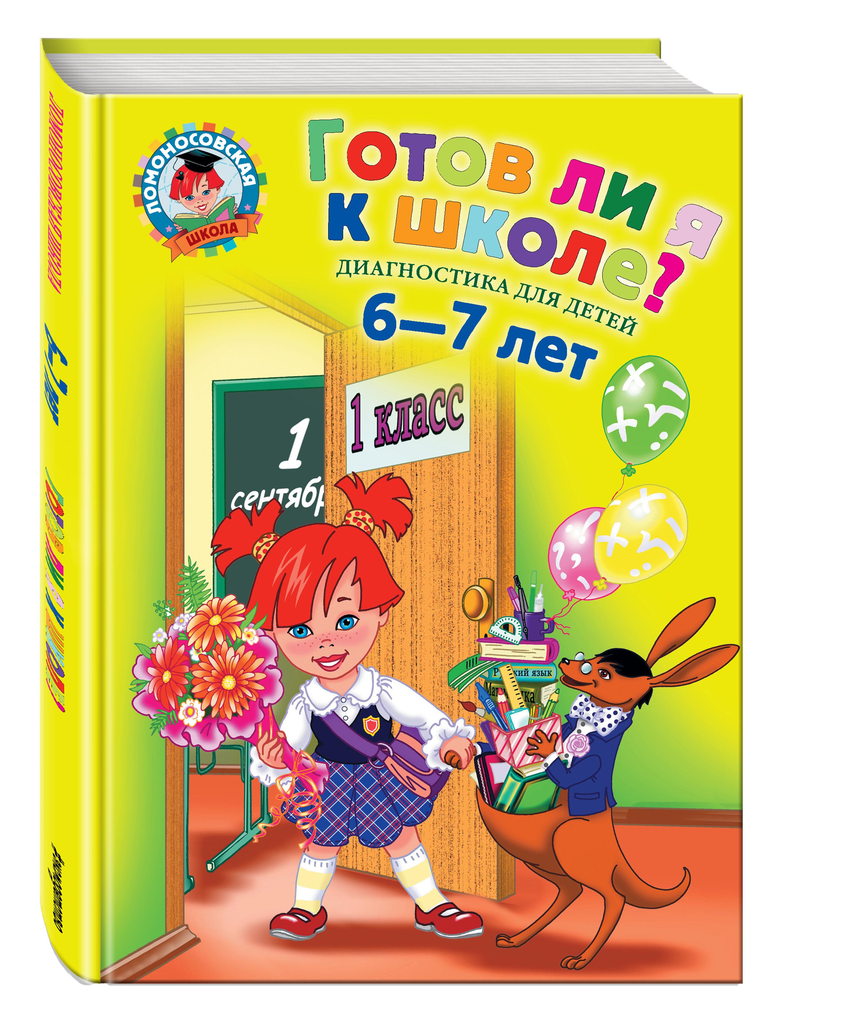 Купить Готов ли Я к Школе? Диагностика для Детей 6-7 лет, Эксмо, Книги по обучению и развитию детей