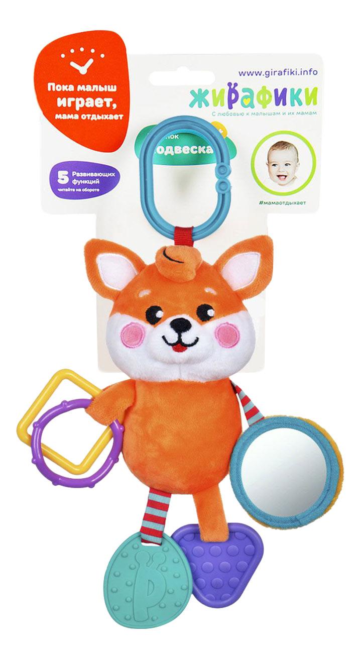 картинка Подвесная игрушка Жирафики Лисенок от магазина Bebikam.ru