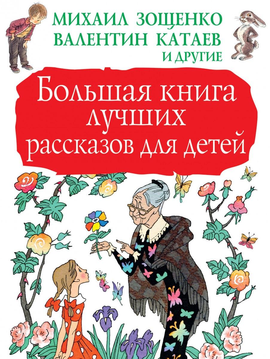 Купить Большая книга лучших Рассказов для Детей, АСТ, Рассказы и повести