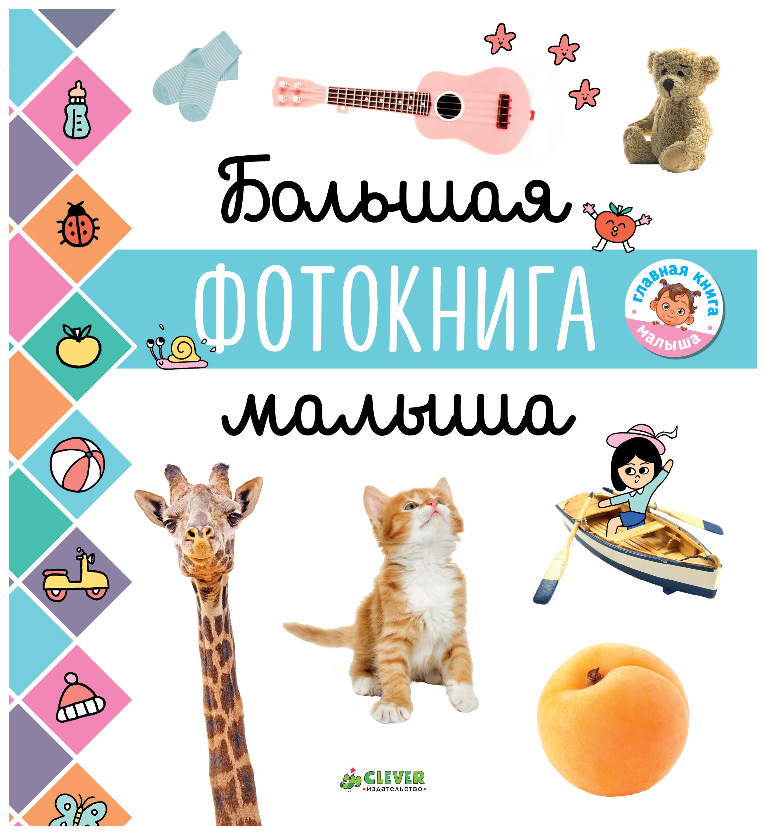 Купить Фото книга «Главная книга малыша. Большая фотокнига малыша», Clever, Книги по обучению и развитию детей
