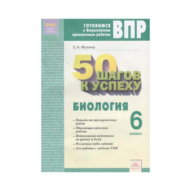 Шагов к Успеху Биология. 6 класс. Рабочая тетрадь.