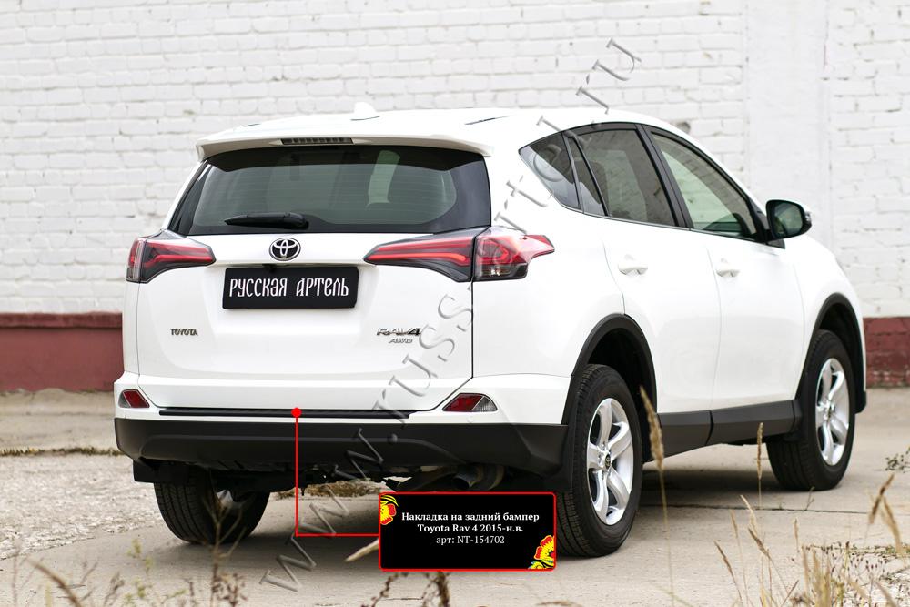 Накладка на задний бампер для Toyota Rav4 2015-