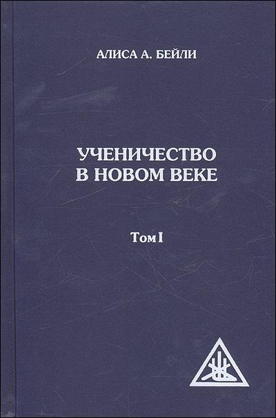 Ученичество В Новом Веке, том I фото