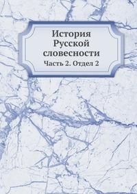 История Русской словесности по цене 1 485