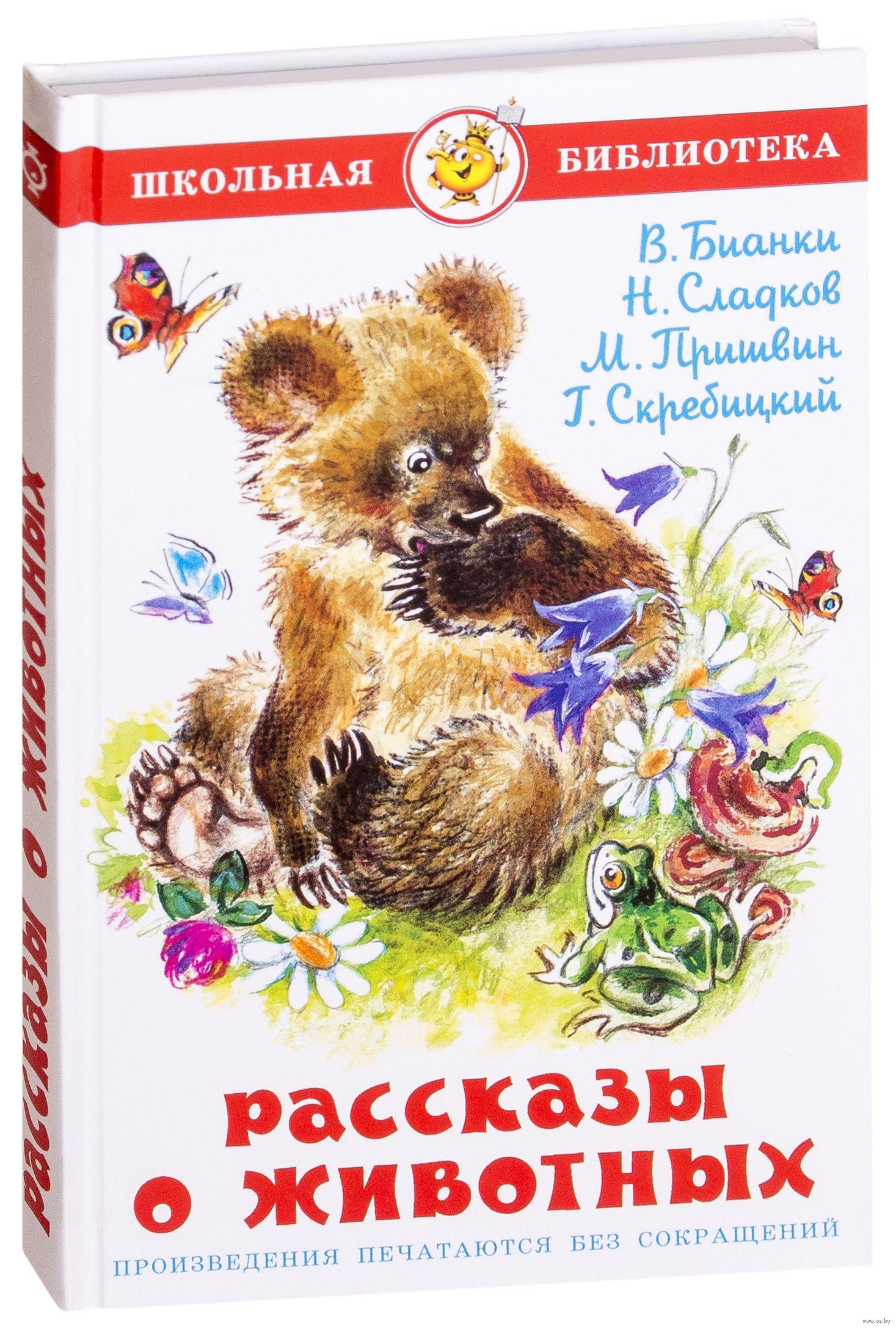 Книги с рассказами о животных с авторами список структурных формул