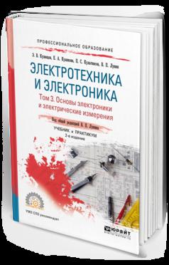 Электротехника и Электроника В 3 т. том 3. Основы Электроник и И Электрические Измере...